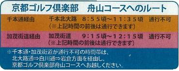 京都 マラソン 2020 交通 規制